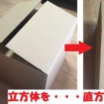 箱の形を変える技☆立方体を直方体に!!長い荷物が入る形にしてみよう♪