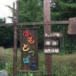 富士山キャンプ!【ふもとっぱら】に行って来ました!~1日目(初日)~